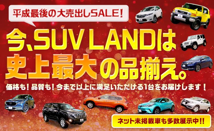 今、SUV LANDは史上最大の品ぞろえ。