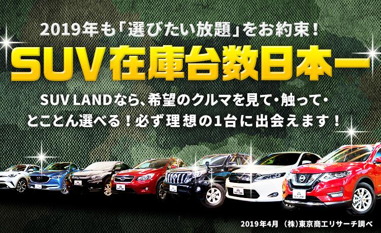 2018年もSUV在庫台数日本一達成