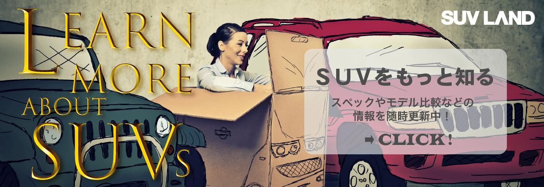 SUVをもっと知る 随時更新中!