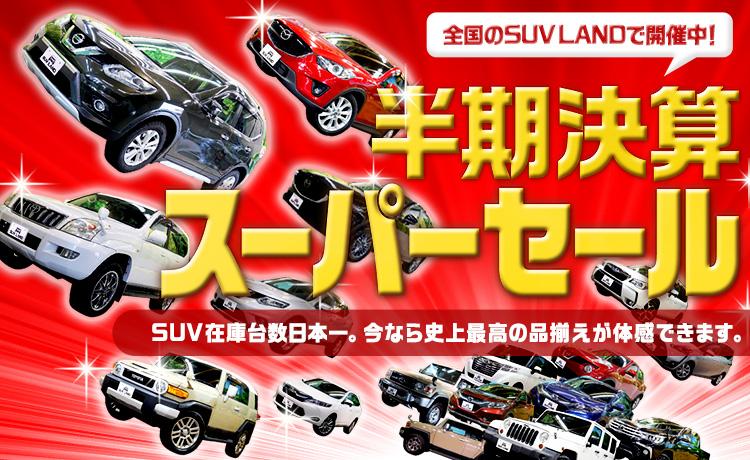SUV LAND半期決算スーパーセール2019